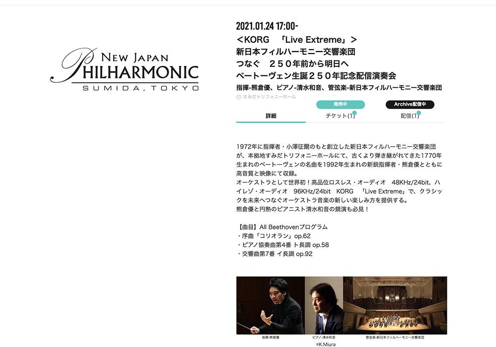 画像: 新日本フィルハーモニー交響楽団の告知ページより
