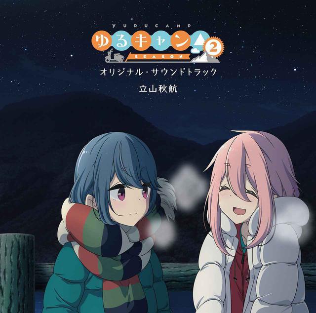 画像: TVアニメ『ゆるキャン△ SEASON2』オリジナル・サウンドトラック / 立山秋航