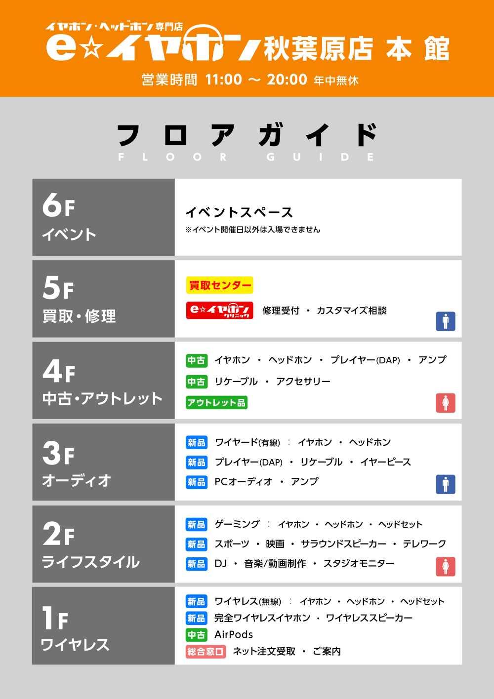 画像3: e☆イヤホン新秋葉原店、4月22日に移転オープン決定! 展示スペースも拡張し、イベントスペースも構築
