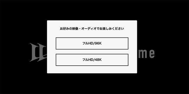 画像: Thumvaでの配信では96kHz/24ビットと、48kHz/24ビットの音声が選択できた