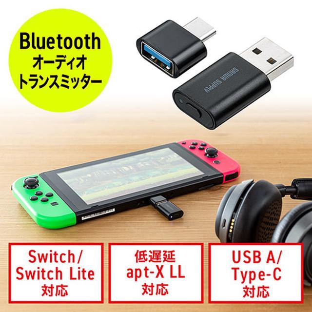画像: Bluetoothトランスミッター(オーディオアダプタ・Nintendo Switch/Lite/PS4/PS5/iPad Pro/PC対応・Type-C変換アダプタ・低遅延/apt-X LL) 400-BTAD009の販売商品 | 通販ならサンワダイレクト