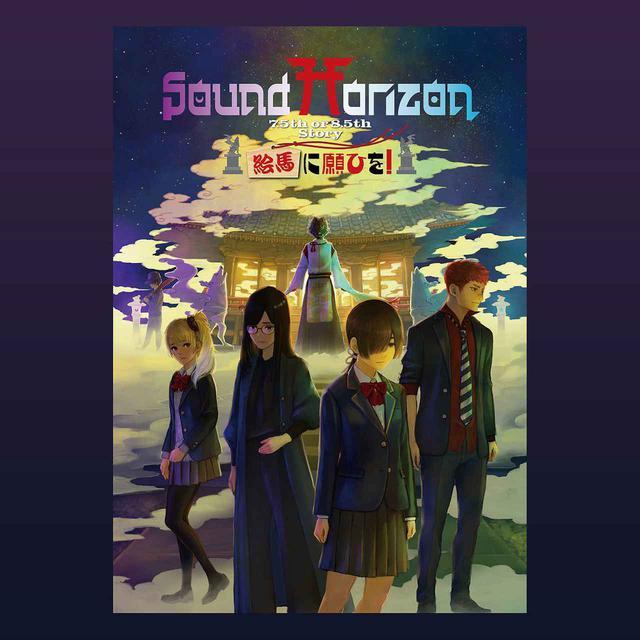 画像: 『絵馬に願ひを!』(Prologue Edition) / Sound Horizon