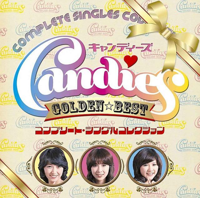 画像: GOLDEN☆BEST キャンディーズ コンプリート・シングルコレクション/キャンディーズ