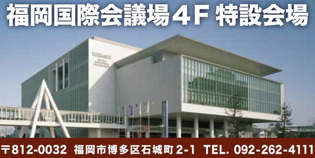 画像: 会場は例年同様の福岡国際会議場 4F ■福岡県博多区石城町2-1