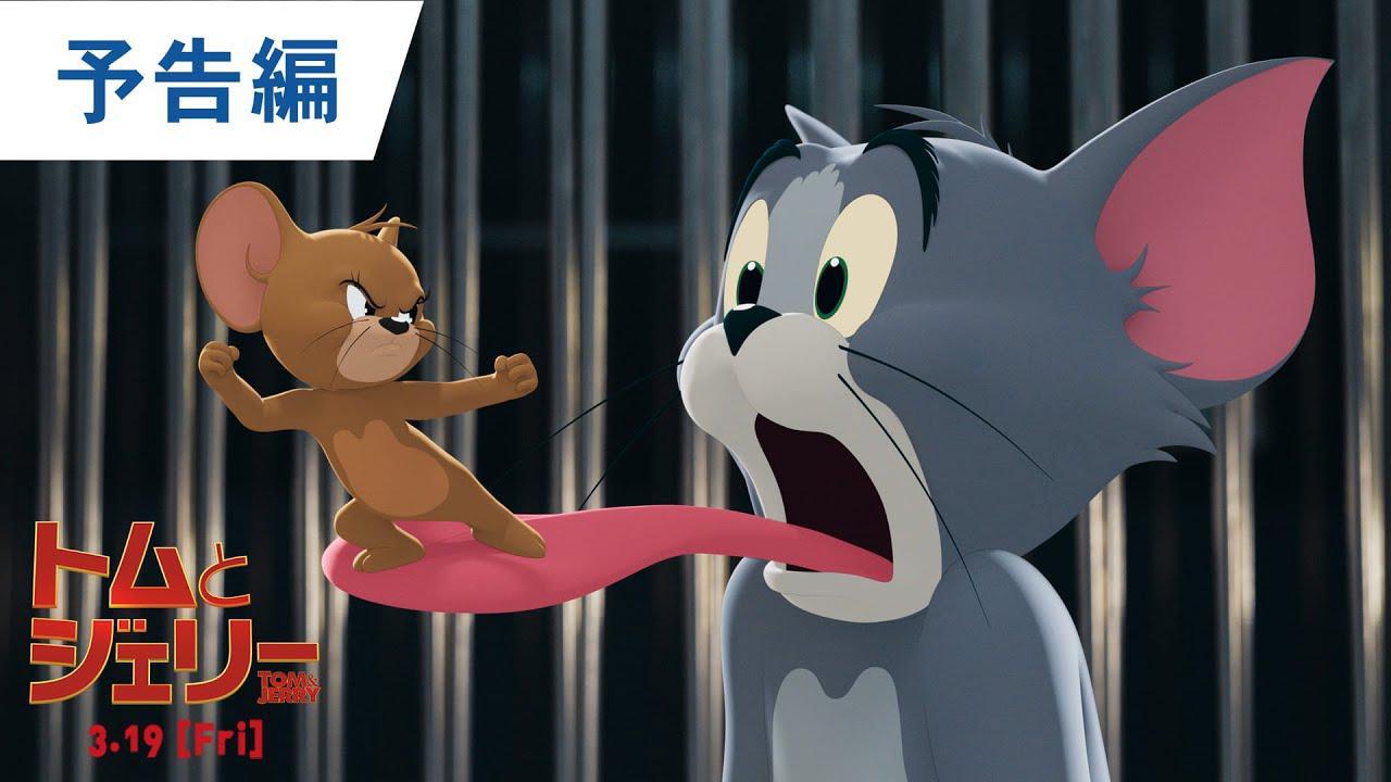 画像: 映画『トムとジェリー』本予告 2021年3月19日(金)公開【ムビチケカード発売中】 www.youtube.com