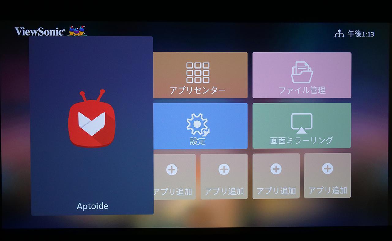 画像: LAN接続によってアプリを本体にダウンロードできる。設定画面の「Aptoide」はおすすめアプリのコーナーで、今回はNetflixアプリをダウンロードした。なお、本機はHDR10に対応しているが、HLGやドルビービジョンなどのHDR規格には非対応なので注意