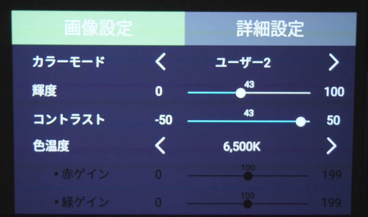 画像: ソフト再生中にリモコンの設定ボタン(歯車マーク)を押すと画像の調整画面が表示される。『ターミネーター:ニューフェイト』の夜のシーンでは、コントラストを「+43」にすると暗部と明部の階調性が向上した
