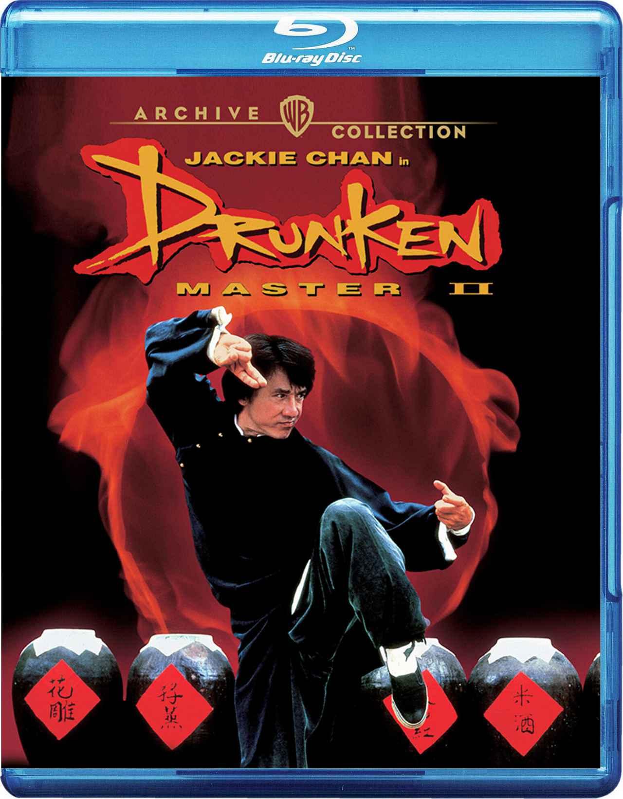 画像: 4Kレストアで蘇るジャッキー・アクション『酔拳2』【海外盤Blu-ray発売情報】