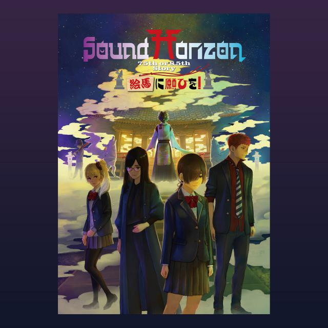画像: 『絵馬に願ひを!』(Prologue Edition) / Sound Horizon on OTOTOY Music Store