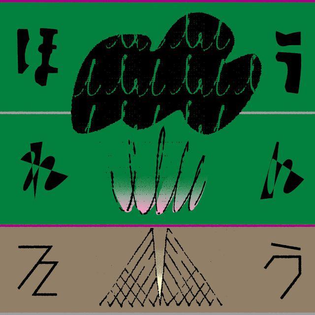 画像: ほうれんそう / 小田晃生 on OTOTOY Music Store