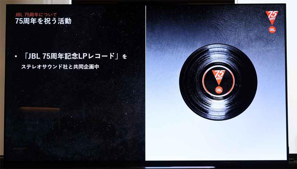 画像2: JBL、創業75周年記念モデル「L100 CLASSIC75」を日本国内初お披露目。プリメインアンプ「SA750」も