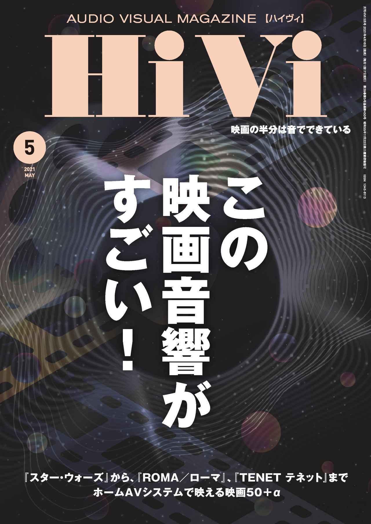 画像: HiVi5月号は4月16日発売