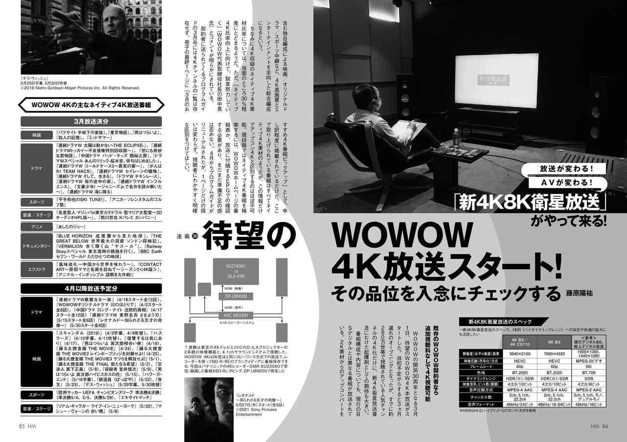 画像: 3月1日、WOWOW 4K放送がスタート。当初の予定から3ヶ月遅れのスタートとなったが、4K放送の起爆剤として期待されるところ。さっそくこの放送の画質・音質をレビューしていく