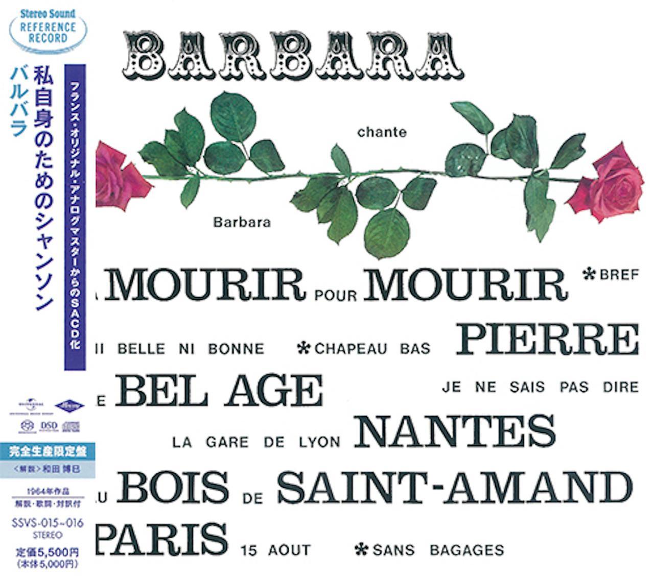 画像: 名盤ソフト 聴きどころ紹介24/『Barbara Chante Barbara〜私自身のためのシャンソン/バルバラ』Stereo Sound REFERENCE RECORD