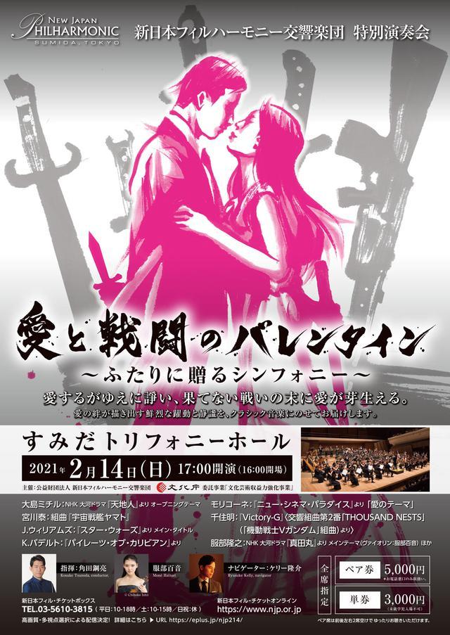 画像: 「愛と戦闘のバレンタイン」生ライブ配信のお知らせ(2/14(日)17:00~)