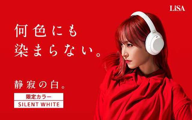 """画像4: ソニー、人気のノイズキャンセリングワイヤレスヘッドホンに限定カラー""""白""""をまとった「WH-1000XM4 サイレントホワイト」が5月28日に発売。再びLiSAとコラボ!"""