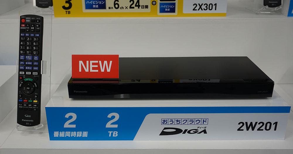 画像: レギュラーシリーズのトップもです「DMR-2W201」