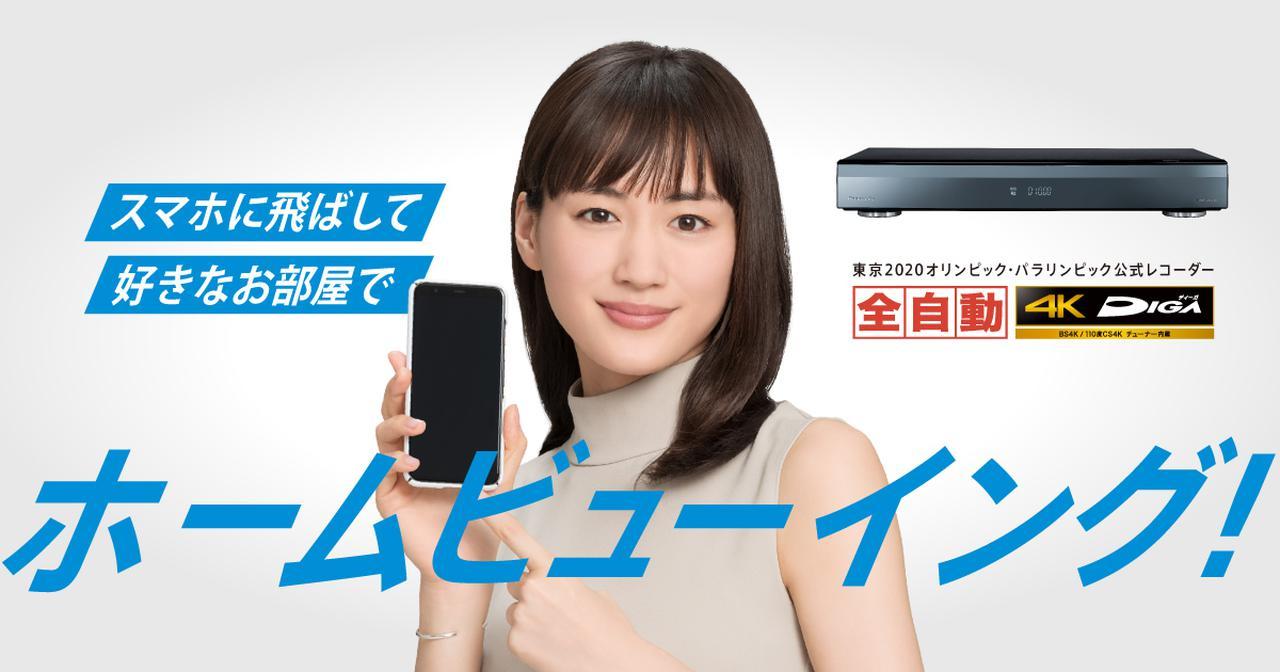画像: ブルーレイ・DVDレコーダー DIGA (ディーガ)   Panasonic