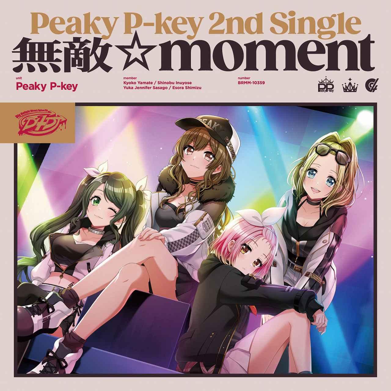 画像: 無敵☆moment / Peaky P-key