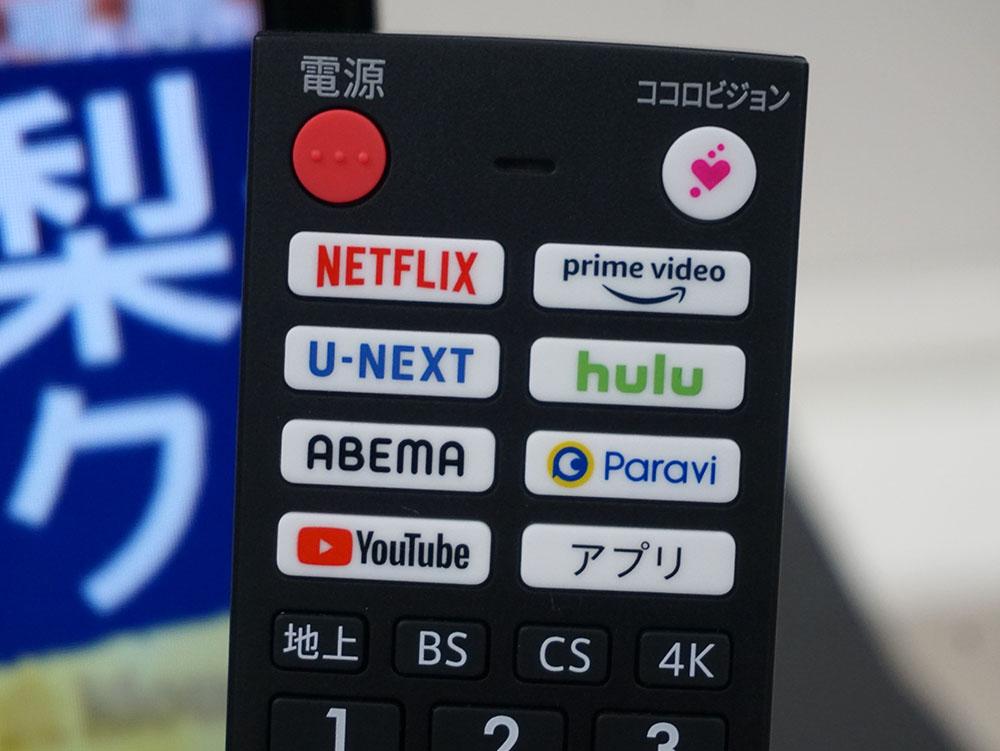 画像: ネット動画配信サービスへのダイレクトボタンが並ぶ、新型リモコン