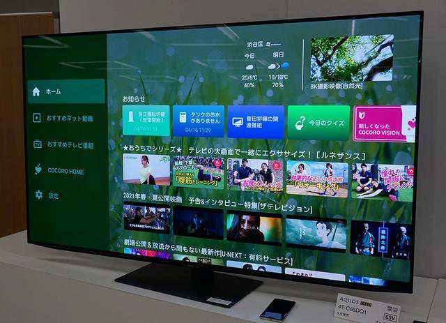 画像: スマートテレビ機能「COCORO VIVION」のトップメニュー