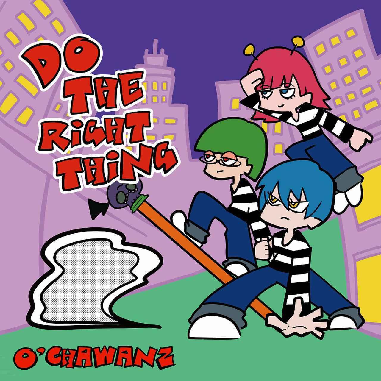 画像: Do The Right Thing / O'CHAWANZ
