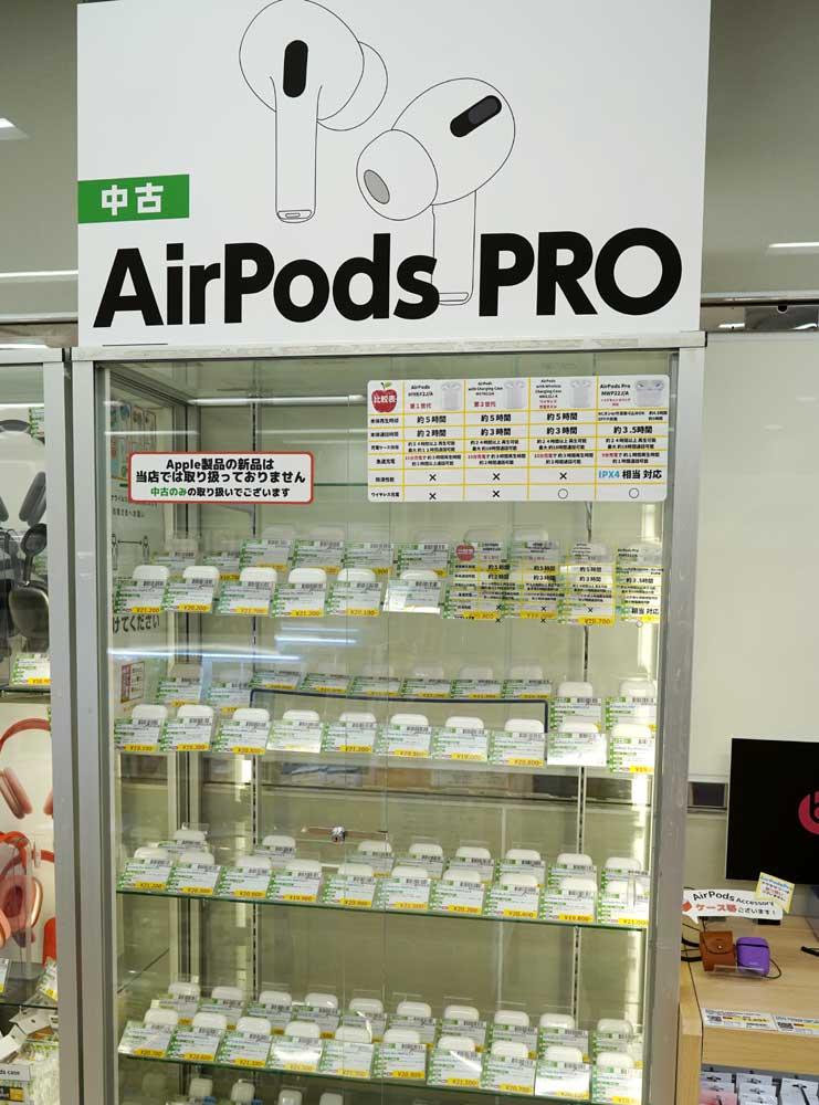 画像: 【1Fワイヤレス】 新品の扱いのない「AirPods」も、中古品は多数展示