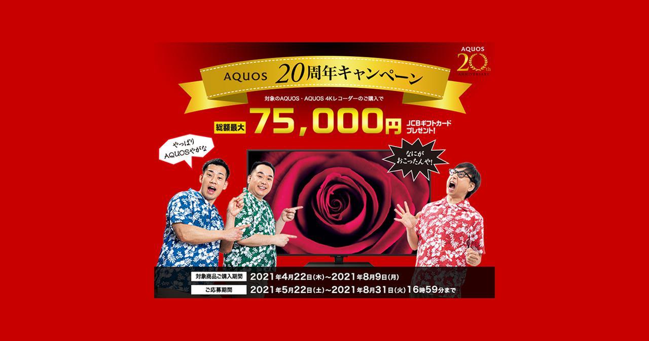 画像: AQUOS20周年キャンペーン|テレビ