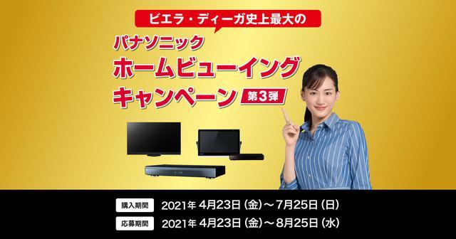 画像: キャンペーン情報 | 4K液晶・有機ELテレビ ビエラ | 東京2020オリンピック・パラリンピック公式テレビ | Panasonic