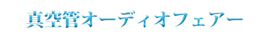 画像: 真空管オーディオフェアー,真空管オーディオ協議会