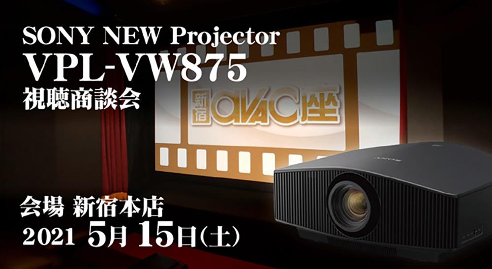 画像: ソニー・プロジェクターVPL-VW875 視聴商談会、5月15日(土)新宿アバック座にて開催