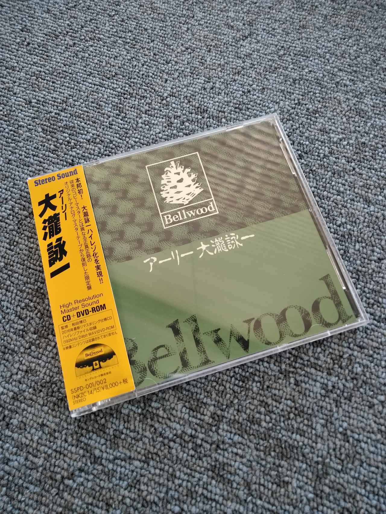 画像: 本邦初の大滝詠一ハイレゾ音源『アーリー大瀧詠一』CD+DVD-ROM https://www.stereosound-store.jp/fs/ssstore/2416