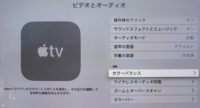 画像: Apple TV 4Kのメニューに「カラーバランス」の項目が増えている