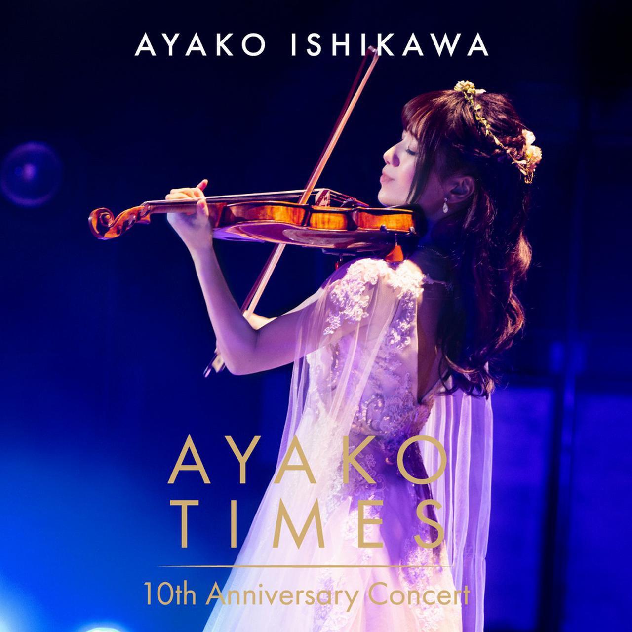 画像: AYAKO TIMES 10th Anniversary Concert (Live) / 石川綾子