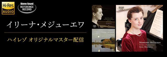 画像: ハイレゾファイルで聴くピアニスト、イリーナ・メジューエワの魅力。ハイレゾ オリジナルマスター第2弾は、偉大なロシアの作曲家たちと、バッハの3タイトル! - Stereo Sound ONLINE