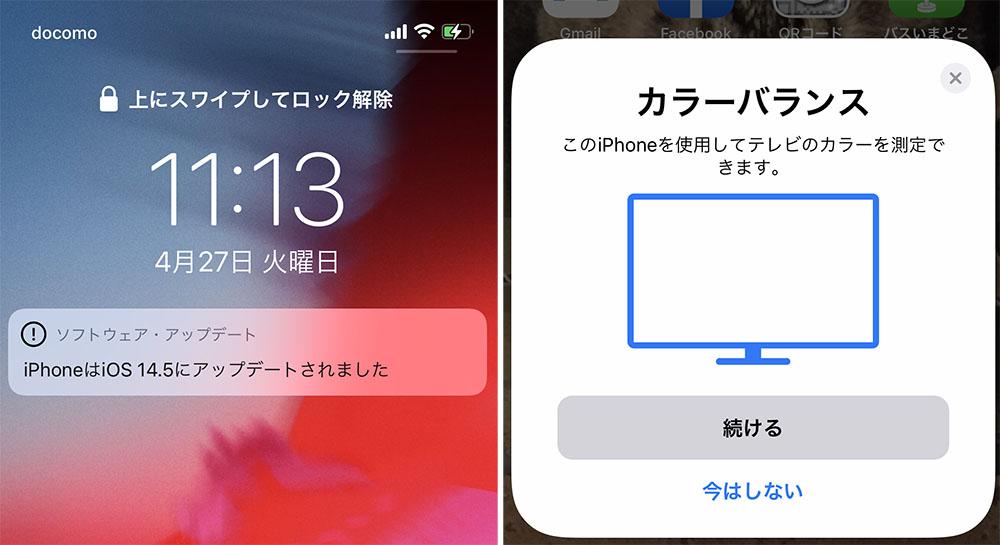 画像: 最新OSは日本時間の27日早朝に公開された模様。さっそくiPhoneをiOS14.5にアップデート