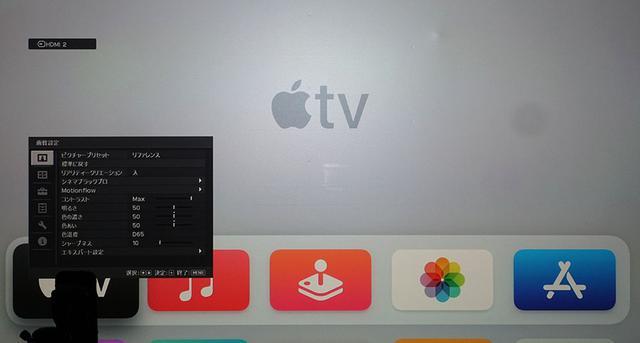画像: プロジェクターのピクチャープリセットは、主に4K放送を楽しんでいる「リファレンス」にセット
