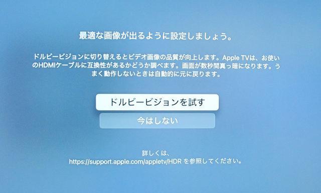 画像1: 昨日公開。Apple TV 4Kのカラーキャリブレーションを試す(3) 有機ELテレビでもう一度検証。ターゲットはドルビービジョン?