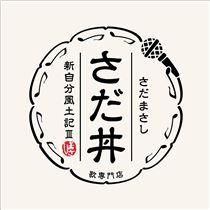 画像: さだ丼~新自分風土記III~ - ハイレゾ音源配信サイト【e-onkyo music】