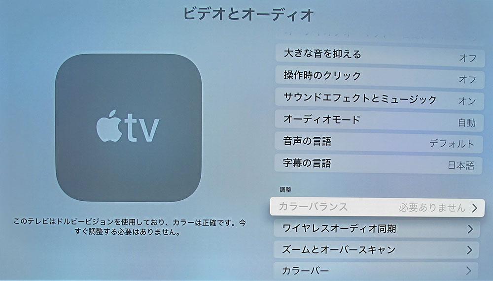 画像3: 昨日公開。Apple TV 4Kのカラーキャリブレーションを試す(3) 有機ELテレビでもう一度検証。ターゲットはドルビービジョン?