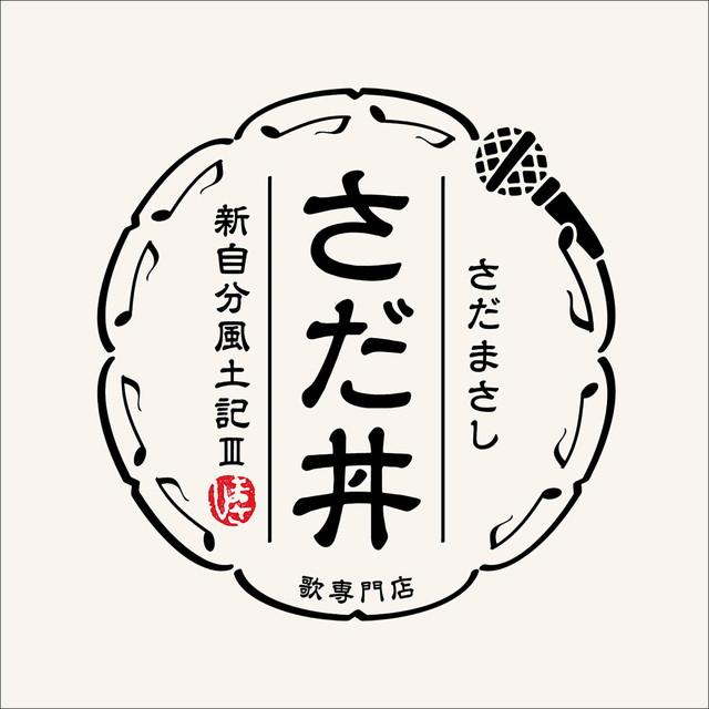 画像: さだ丼~新自分風土記III~/さだまさし