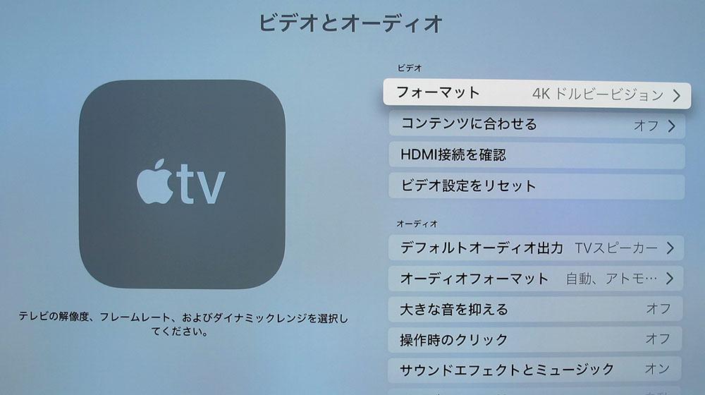 画像2: 昨日公開。Apple TV 4Kのカラーキャリブレーションを試す(3) 有機ELテレビでもう一度検証。ターゲットはドルビービジョン?
