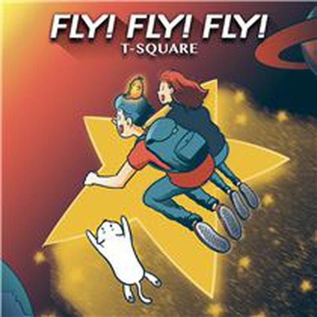 画像: FLY! FLY! FLY! - ハイレゾ音源配信サイト【e-onkyo music】