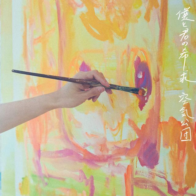画像: 僕と君の希求 / 空気公団 on OTOTOY Music Store