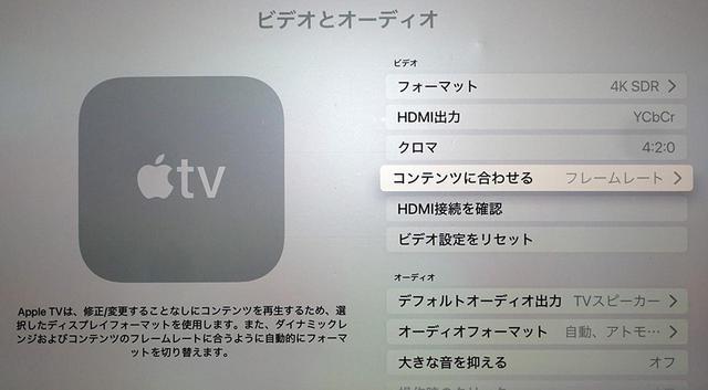 画像4: 昨日公開。Apple TV 4Kのカラーキャリブレーションを試す(3) 有機ELテレビでもう一度検証。ターゲットはドルビービジョン?