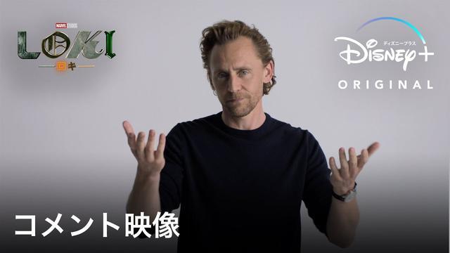 画像: マーベル・スタジオ『ロキ』   コメント映像   Disney+ (ディズニープラス) youtu.be