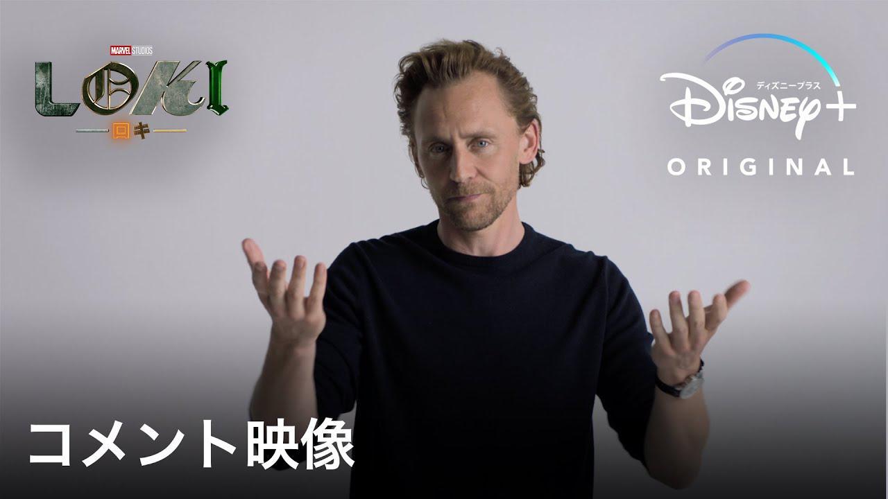 画像: マーベル・スタジオ『ロキ』 | コメント映像 | Disney+ (ディズニープラス) youtu.be