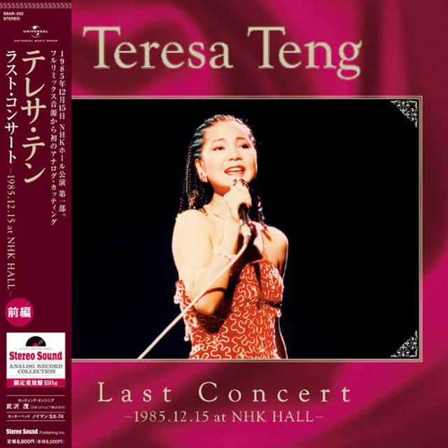画像: テレサ・テン ラストコンサート 前編 -1985.12.15 at NHK Hall- (LP) SSAR-052