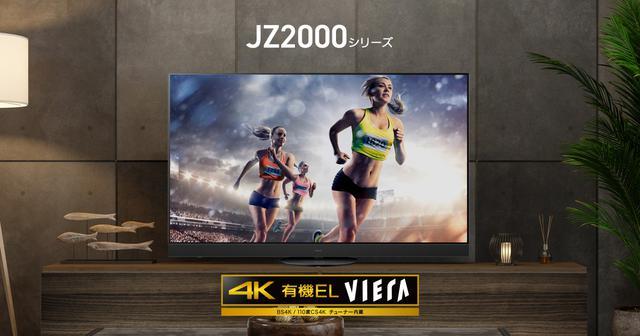 画像: 4Kダブルチューナー内蔵 有機ELテレビ JZ2000シリーズ | 商品一覧 | 4K液晶・有機ELテレビ ビエラ | 東京2020オリンピック・パラリンピック公式テレビ | Panasonic
