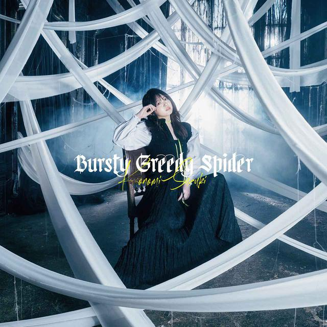 画像: 「Bursty Greedy Spider」 / 鈴木このみ